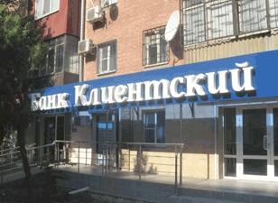 Банк «Клиентский» снизил ставки по двум вкладам