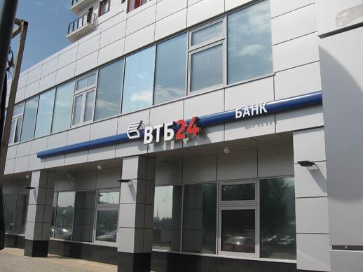 Банк ВТБ 24 предлагает открыть вклад «ВТБ 24 — Ваш бонус»