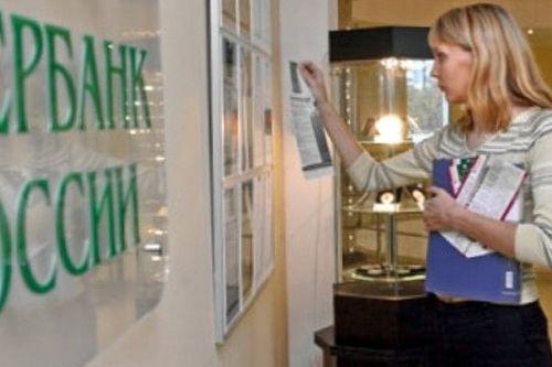 «Сбербанк России» предлагает новые условия потребительского кредитования