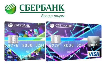 Как оформить молодежную кредитную карту