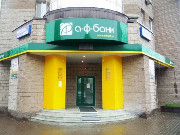 АФ Банк предлагает «Вкусный» вклад