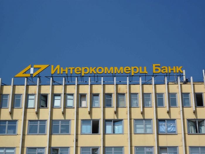 Интеркоммерц Банк предлагает ипотечный кредит «Переезд»