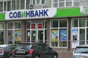 Собинбанк вводит программу рефинансирования потребительских кредитов