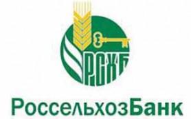 Россельхозбанк дал предприятиям ГК «Русгрэйн холдинг» кредит на 1,5 млрд рублей