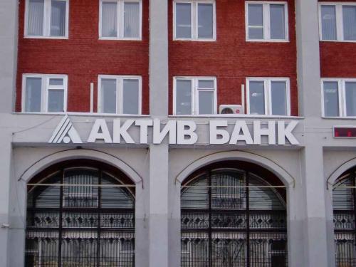 Актив Банк повысил процентную ставку по вкладу «Быстрый доход»