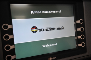 Банк «Транспортный» понизил ставки по вкладу «Девять месяцев» в рублях