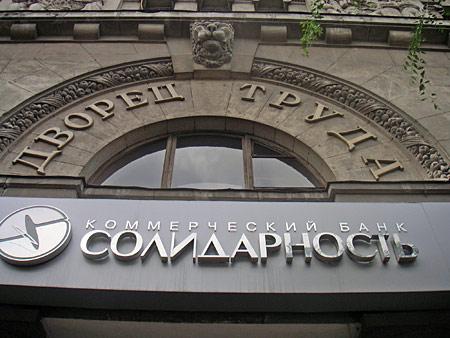 Московский банк «Солидарность» понизил ставки по вкладам