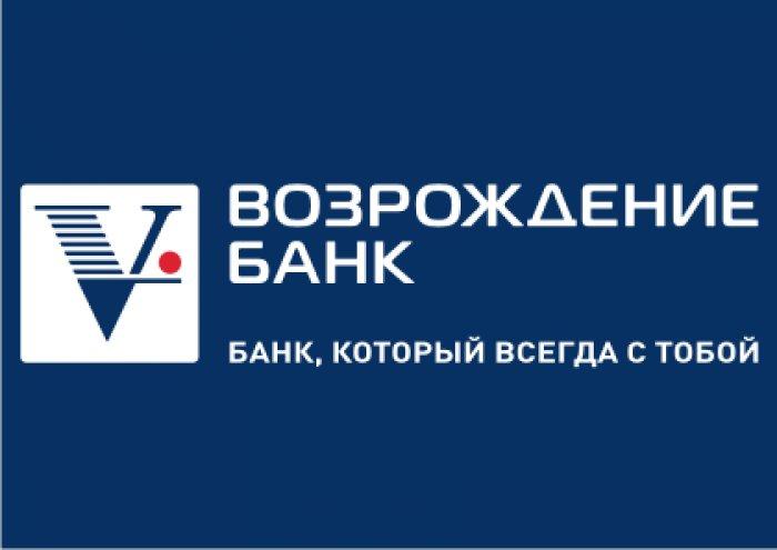 Банк «Возрождение» изменил ставки по вкладам