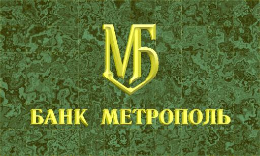 Банк «Метрополь» понизил ставки по трем вкладам в рублях