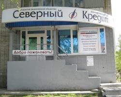 Банк «Северный Кредит» предлагает открыть новый вклад «Солнечный»