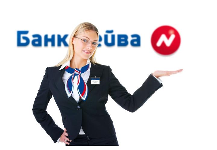 Банк «Нейва» изменил условия и повысил ставки по вкладам