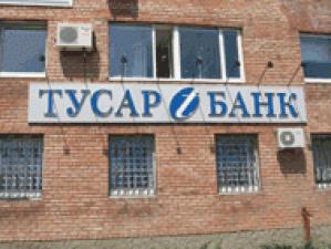 Банк «Тусар» вводит вклад «Лови момент»