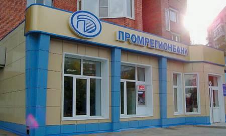 Промрегионбанк расширил линейку валютных вкладов