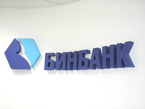 Бинбанк открыл офис в Новосибирске