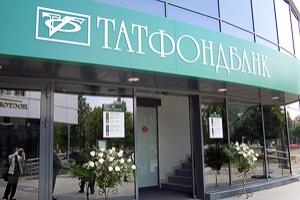 Татфондбанк увеличил ставки по продукту «Авто — Универсальный»