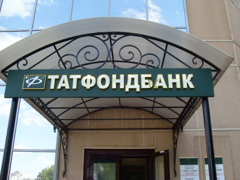 Татфондбанк повысил ставки по вкладам в рублях