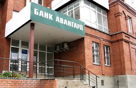 Банк «Авангард» открыл офис в Новоалтайске