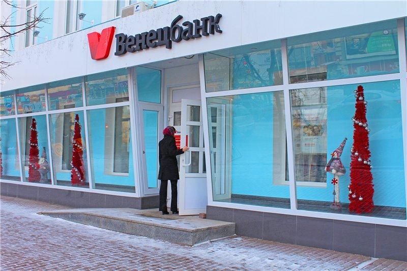 Банк «Венец» предложил два новых вклада