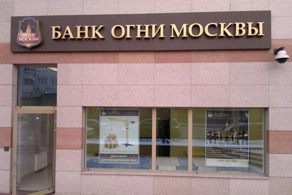 Банк «Огни Москвы» предлагает вклад «Дачный сезон»