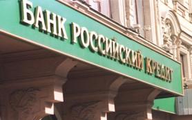 Банк «Российский Кредит» ввел «Удобный» вклад