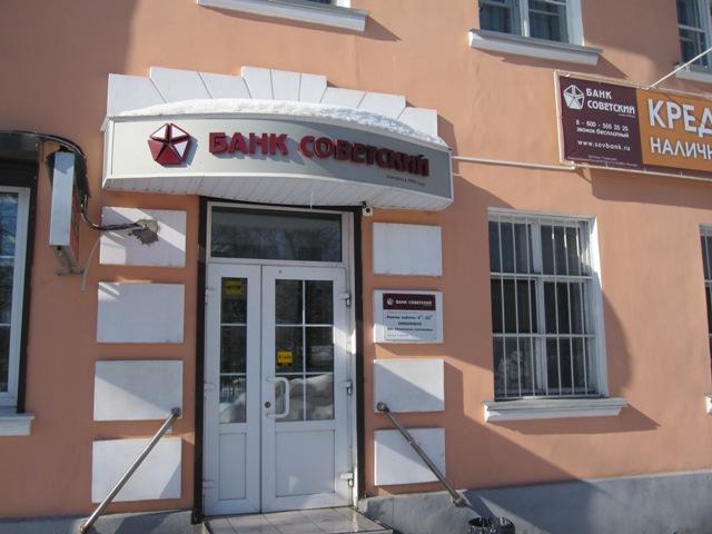 Банк «Советский» повысил ставки по двум вкладам
