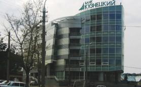 Банк «Кузнецкий» понизил депозитные ставки