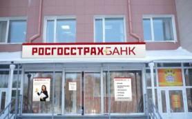 Росгосстрах Банк внес изменения в линейку вкладов