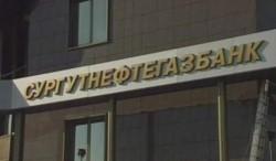 Сургутнефтегазбанк запускает вклад в честь юбилея Сургута