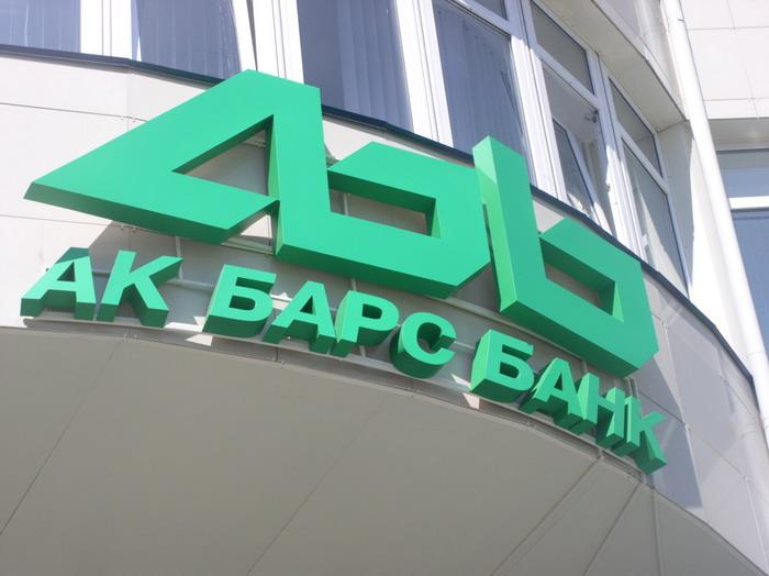 Банк «Ак Барс» повысил доходность рублевых вкладов