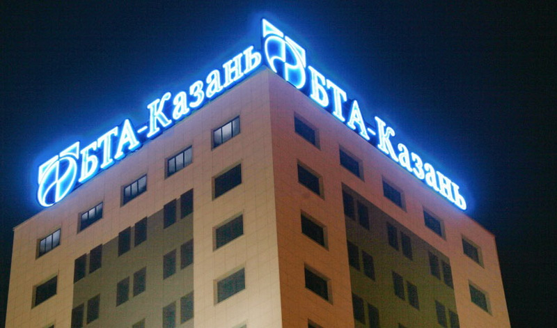 Банк «БТА-Казань» повысил годовые ставки по автокредиту «Ласточка»