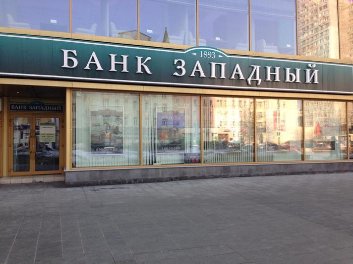 Банк «Западный» ввел «Весенний» вклад