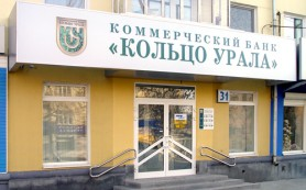 Банк «Кольцо Урала» приступил к выпуску чиповых карт Visa