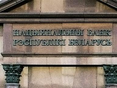 Нацбанк Белоруссии намерен установить предельную ставку по кредитам для юрлиц