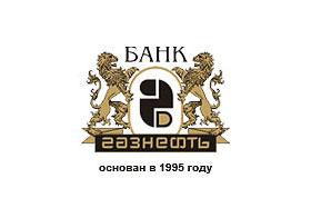 Газнефтьбанк поднял ставки по трем вкладам в рублях