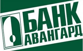 Банк «Авангард» изменил условия автокредитования