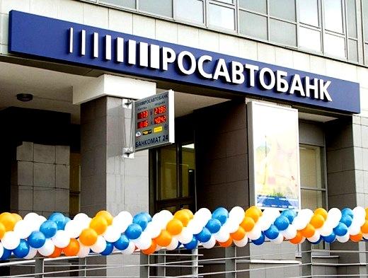 Росавтобанк открывает офис в Тамбове