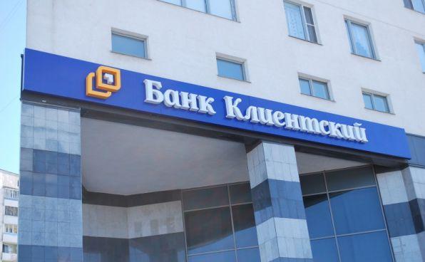 Банк «Клиентский» повысил ставки по двум вкладам