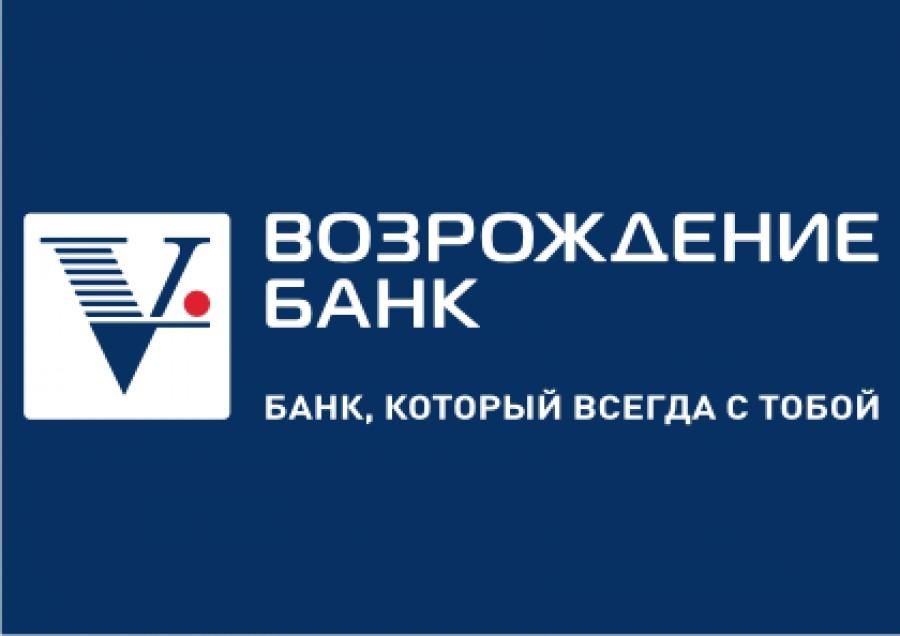 Банк «Возрождение» повысил ставки для клиентов «с улицы» и увеличил сумму кредита