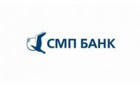 СМП Банк будет выдавать кредиты зарплатникам на карты