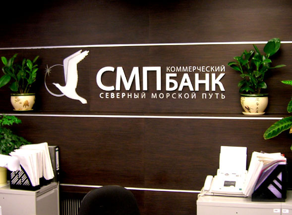 СМП Банк не намерен сокращать кредитование клиентов в связи с санкциями США