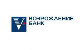 Банк «Возрождение» снизил ставки по кредитам