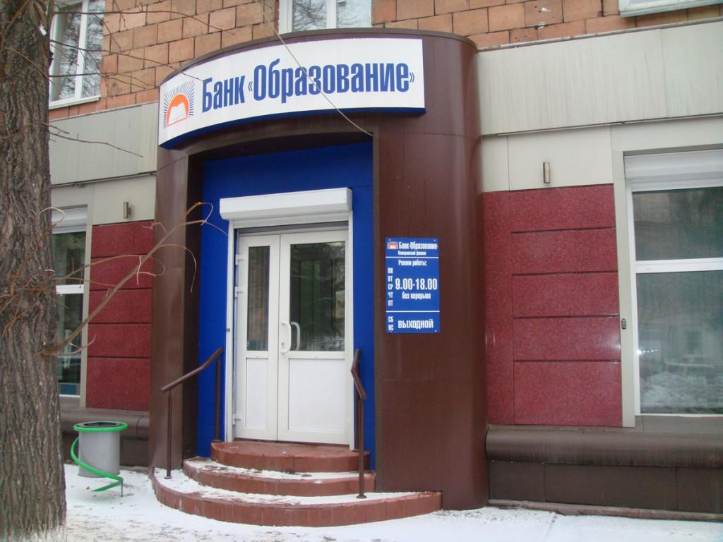 Банк «Образование» вводит сезонный вклад «Летоисчисление»