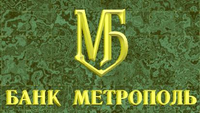 Банк «Метрополь» предлагает вклад «+ Месяц»