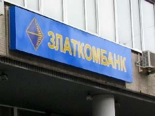 Златкомбанк открыл новый офис в Московской области