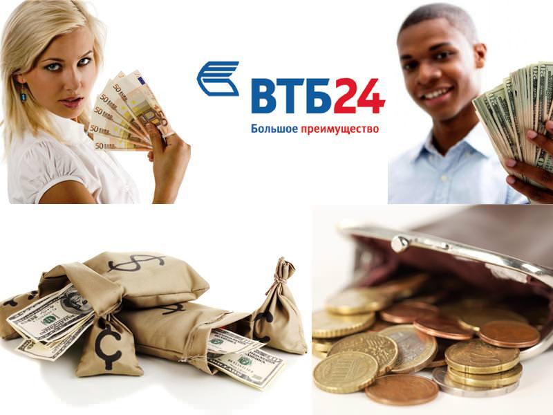 Погасить кредиты других банков клиентам ВТБ24 теперь проще
