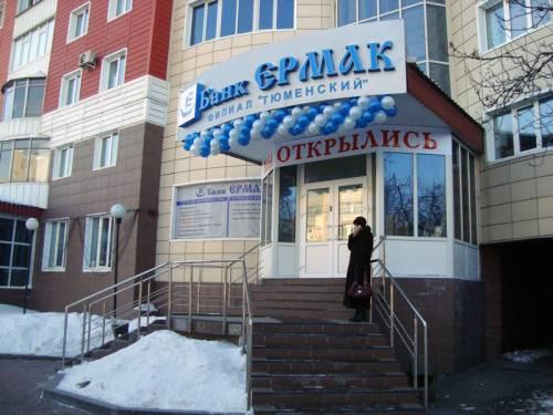 Банк «Ермак» предлагает летом открыть вклад «Самотлор»