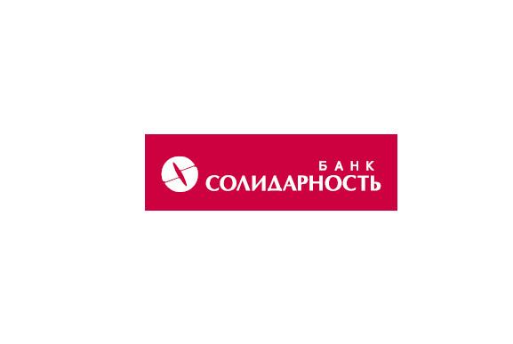Банк «Солидарность» повысил ставки по двум рублевым вкладам