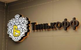 ТКС Банк понизил прогноз по росту карточного бизнеса в 2014-м до 10%