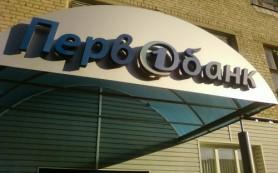 Первобанк повысил рублевые депозитные ставки