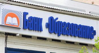 Банк «Образование» повысил ставки по вкладам в рублях